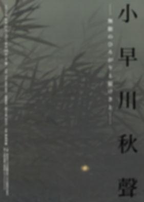 1908_kobayakaw_flyer.jpg