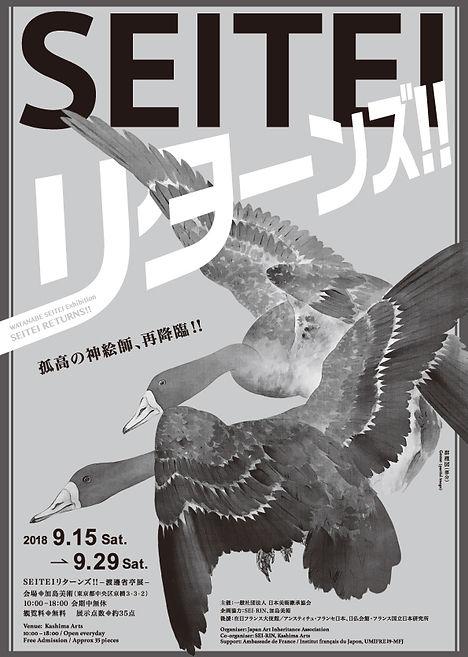 1809_Seitei_flyer.jpg