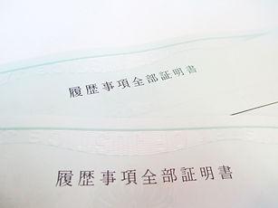 履歴事項証明書.jpg