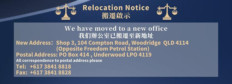 relocation notice  new.jpg