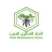 Arab Beekeeping Union