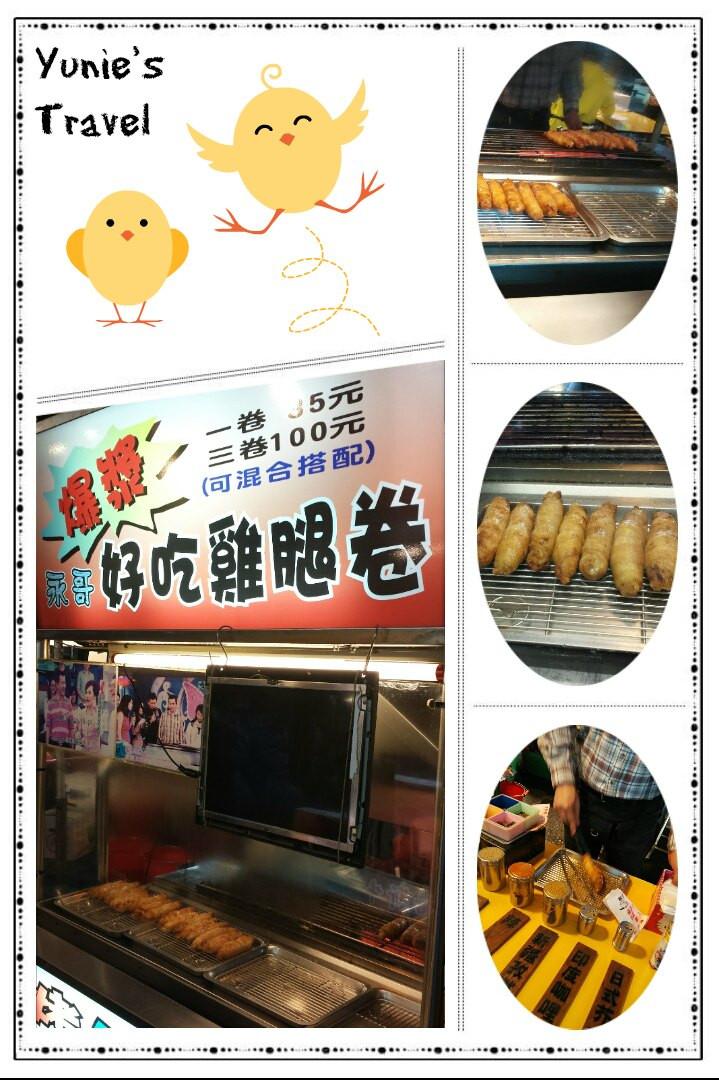 Rao He nice food chicken roll