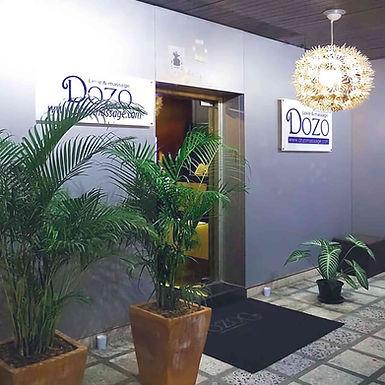 满满爱,慢慢爱,曼谷素坤逸33巷日式情色按摩店 dozo massage