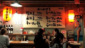日本东京惠比寿的一家小饺子店