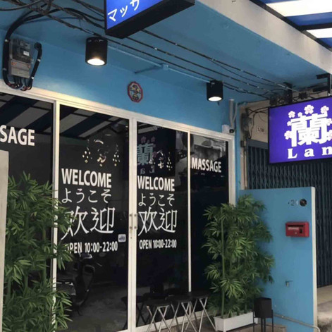 Lan Massage – 适合新手的日按店 (2019年)