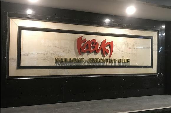 歌舞伎行政俱乐部和卡拉OK(雅加达)