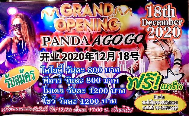 芭提雅Panda华人酒吧,歇业近1年后即将开业