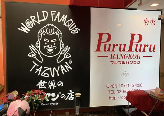 PuruPuru Bangkok – 一家日本人常驻的日按新店