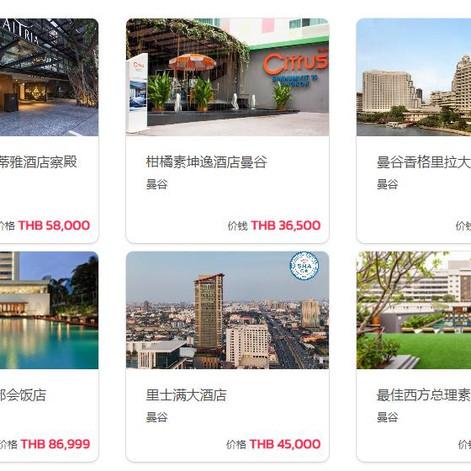 泰国ASQ隔离酒店费用详细