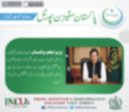 Pakistan citizen portal.jpg
