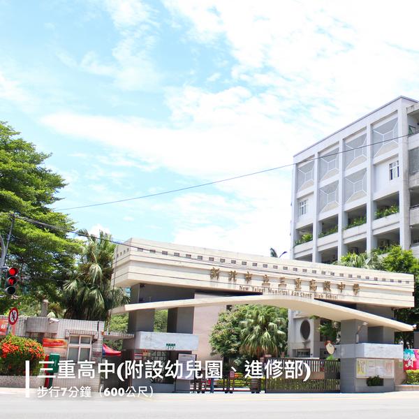 7_三重高中.png