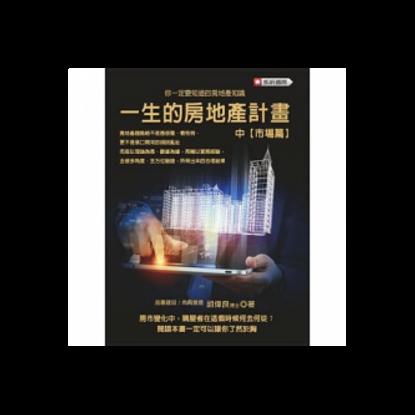 06_一生的房地產計畫-中(市場篇).png