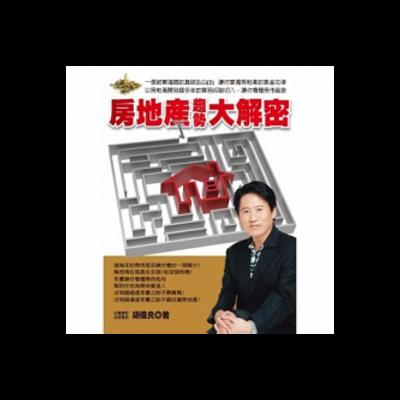 02_新世紀的商業大解密.png