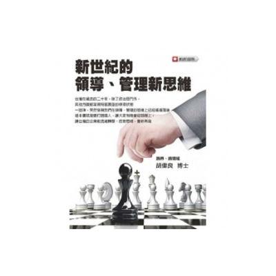 03_新世紀的領導、管理新思維.jpg