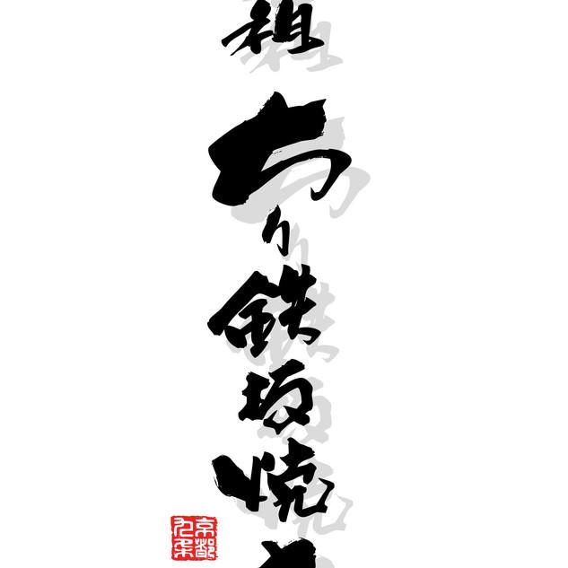京都祇園元祖ちり鉄板焼き.jpg