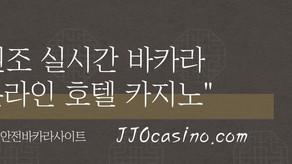 실시간카지노사이트『ggcc25.com』라이브방문