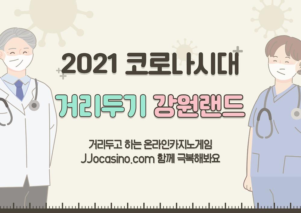 온라인카지노게임jjocasino.com