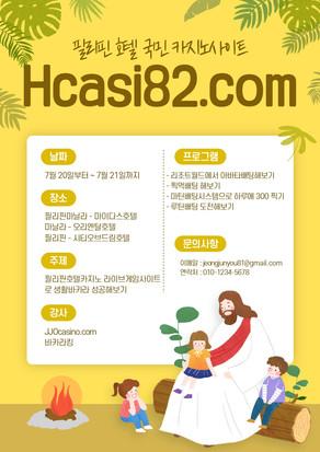 필리핀호텔【hcasi82.com】국민카지노사이트