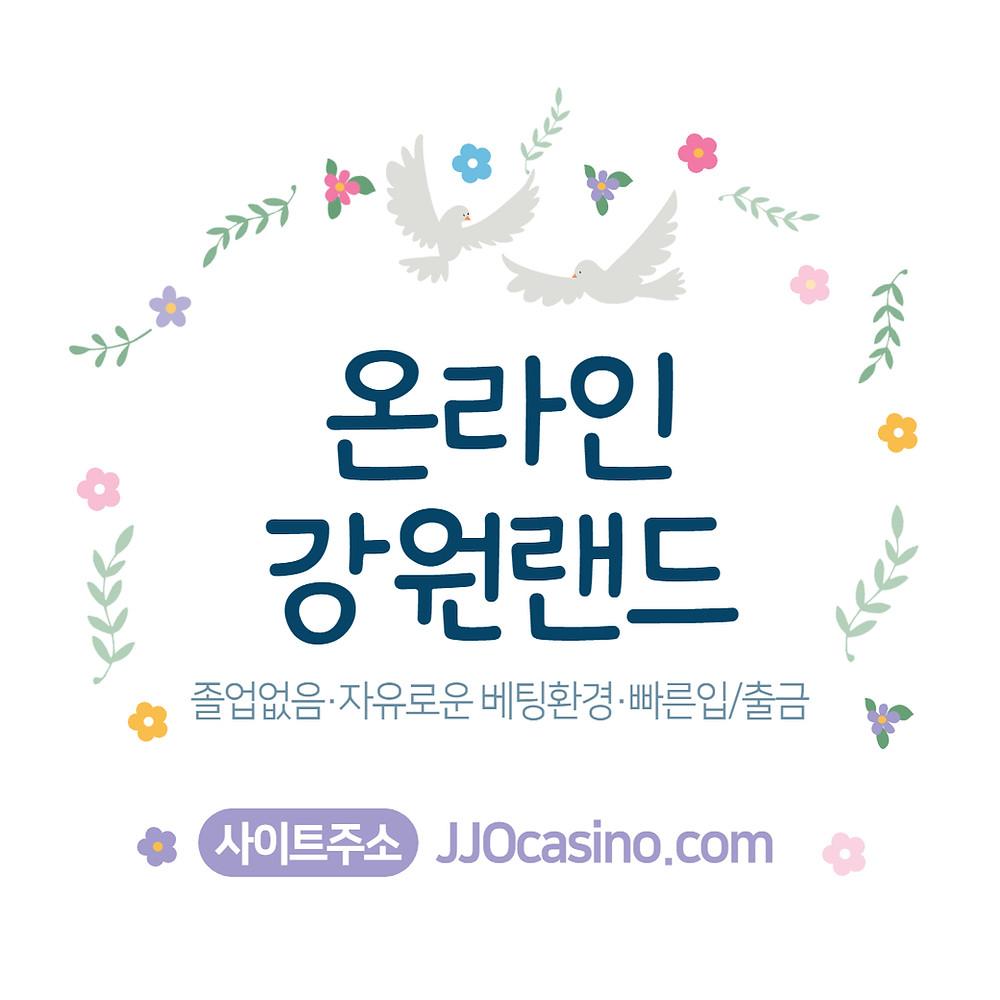 온라인강원래드