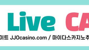 실시간카지노『ggcc25.com』