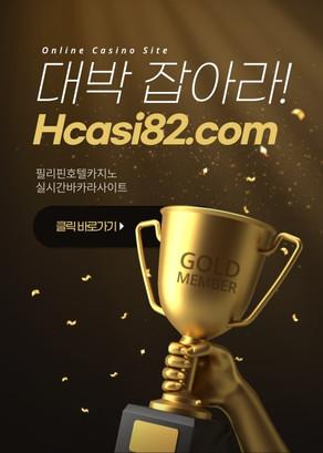 온라인카지노【hcasi82.com】스피드배팅