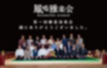 雅楽御礼集合-01.jpg
