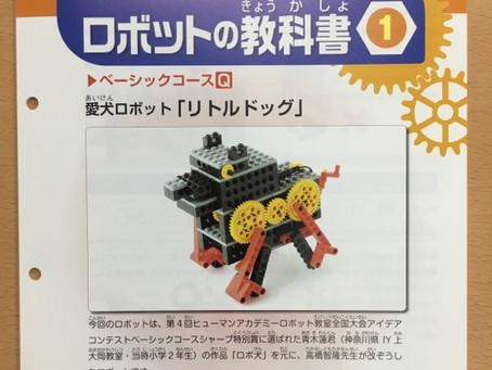 ロボット教室 2月のベーシックコースは「リトルドッグ」