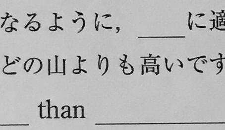 """high""と""tall"""