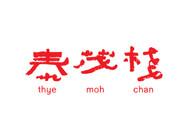 Thye Moh Chan