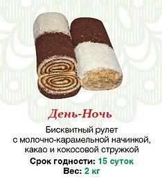 """Рулет """"День-ночь"""" 2 кг"""