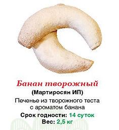 банан творожный 2,5 кг