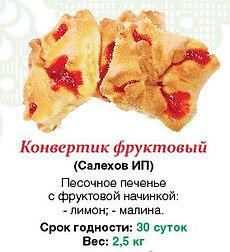 Конвертик фруктовый 2,5 кг