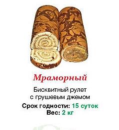 """Рулет """"Ираморный"""" 2 кг"""