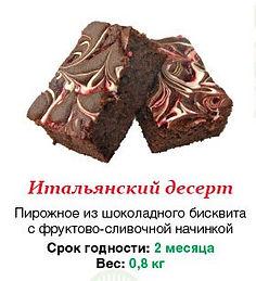 """Бисквит """"Итальянский десерт"""" 0,8 кг"""