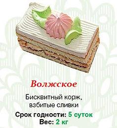 """Пирожное """"Волжское"""" 2 кг"""