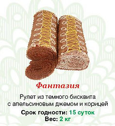 "Рулет ""Фантазия"" 2 кг"