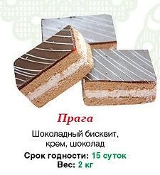 """Пирожное """"Прага"""" 2 кг"""