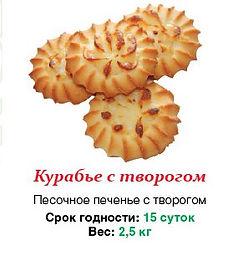 Курабье с творогом 2,5 кг
