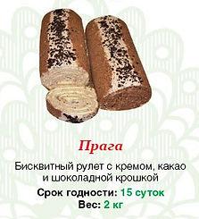 """Рулет """" Прага"""" 2 кг"""