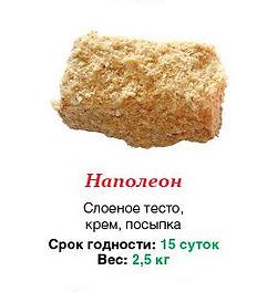 """Пирожное """"Наполеон"""" 2,5 кг"""