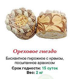 """Пирожное """"Орехве гнездо"""" 2 кг"""