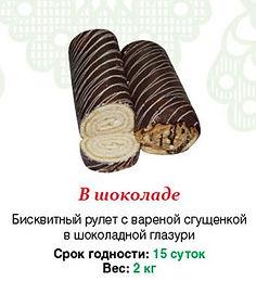 """Рулет """"В шоколаде"""" 2 кг"""