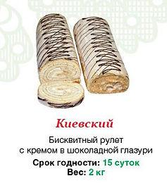 """Рулет """"Киевский"""" 2 кг"""