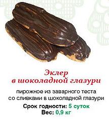 Эклер в шоколадной глазури 0,9 кг