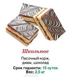 """Пирожное """"Школьное"""" 2,5 кг"""