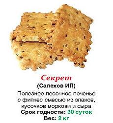 """Печенье """"Секрет"""" 2 кг"""