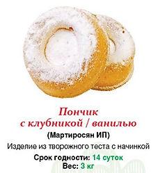 Пончик с клубникой/ванилью 3 кг
