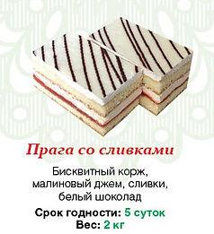 """Пирожное """"Прага со сливками"""" 2 кг"""