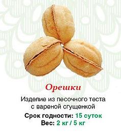 орешки 2 кг/5 кг