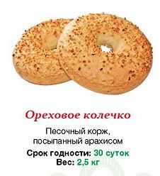 Ореховое колеечко 2,5 кг